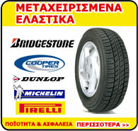 metaxeirismena-elastika-pavlidis-right